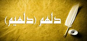 dolham اصحاب الحسین