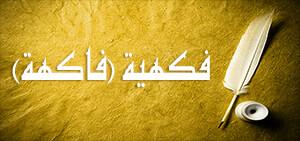fakiye اصحاب الحسین