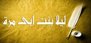 lelya-bent-abi-marra اصحاب الحسین