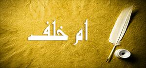 om-khalaf اصحاب الحسین