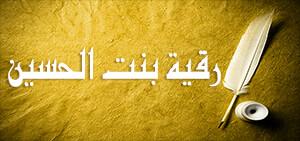 ruqaye-nebt-alhussein اصحاب الحسین