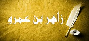 zaher اصحاب الحسین